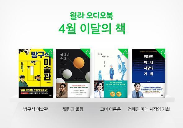 오디오북 플랫폼 '윌라', 4월 이달의 책 '방구석 미술관' 등 4종 선정