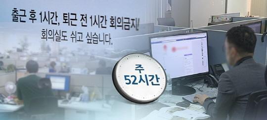 韩52小时周工时制过渡期满 超时单位将受罚