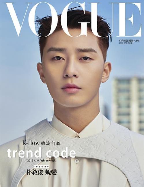 韩星朴叙俊登《VOGUE》台湾版封面