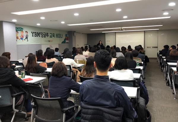 YBM잉글루, 전국 가맹점 대상 교육 세미나 개최