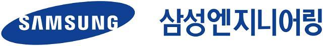 삼성엔지니어링, 말레이시아서 1조원 EPC 수주 청신호