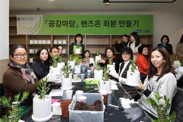 삼성물산, 래미안 26곳서 고객만족 헤스티아 서비스 실시