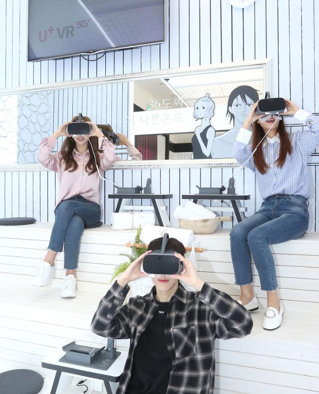 LG유플러스 5G 승부수는 '일상의 변화'…VR·AR 콘텐츠로 승부