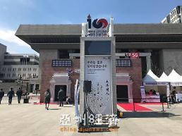 """.光化门广场""""临时政府100周年""""AR·VR体验馆投入运营."""