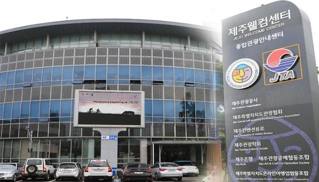 济州观光公社去年亏损超40亿韩元