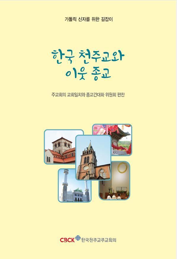 """[아주책 신간]'한국 천주교와 이웃 종교'..""""무슬림은 예수님을 어떤 분으로 생각합니까?"""""""