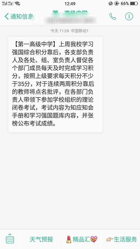 """中 시진핑 학습 포인트 쌓기 열풍…""""모자라면 불이익"""" 논란"""