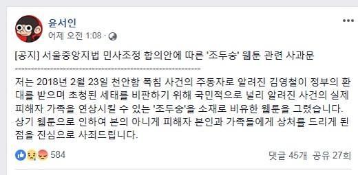 """[전문] 조두순 사건 희화화 윤서인 사과문 """"김영철 향한 정부 환대 비판하려다가…죄송"""" 논란"""