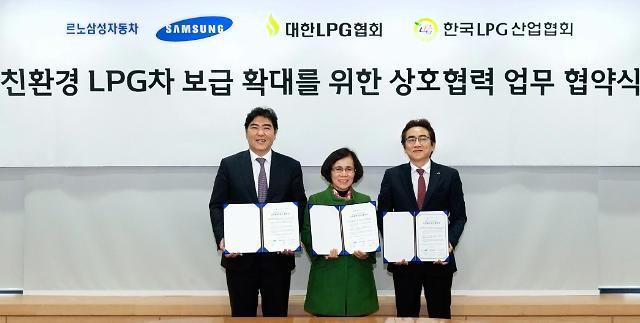 르노삼성, 'LPG차량 보급확대'로 미세먼지 저감 앞장