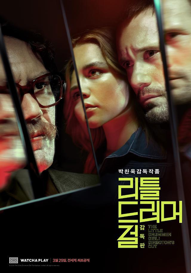 박찬욱의 첫 드라마 리틀 드러머 걸 어떤 내용?