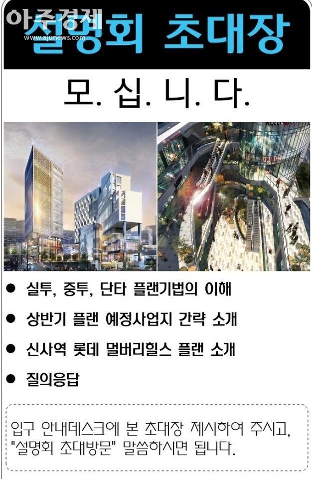 """강남 상가 이상한 투자설명회…""""계약금으로 초단타하면 고수익 보장"""""""