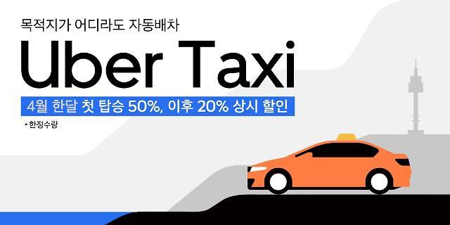 우버 택시 일반 대상 서비스 확대