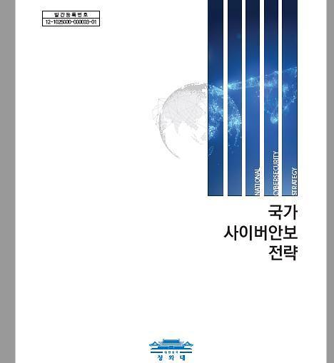 韩国发布国家网络安全战略指南