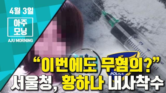 """[영상] 서울청, '봐주기 논란' 황하나 내사착수··· """"이번에도 무혐의?"""" [아주모닝]"""