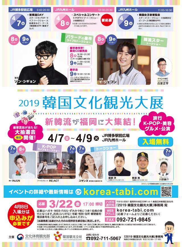성시경·이제훈 등 한류스타 총출동! 일본 후쿠오카서 신한류 한국문화관광대전 개최