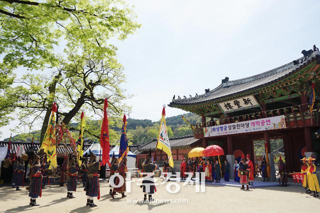 수원문화재단, 6일 화성행궁 상설한마당 개막공연 개최