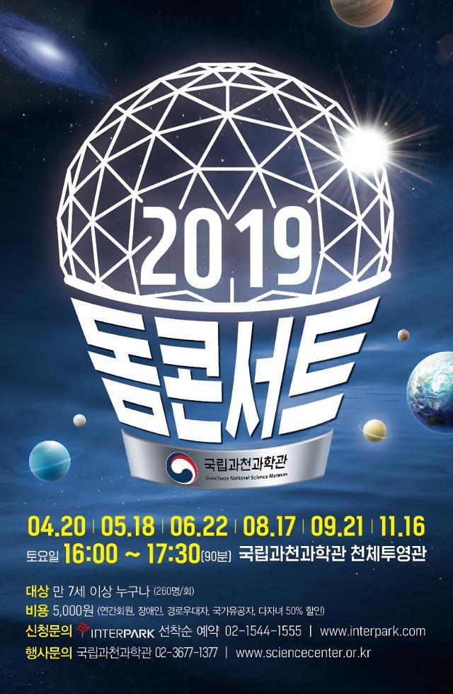 국립과천과학관, 2019 돔콘서트&달밤과학파티 개최