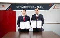 SKテレコム-新世界、5G基盤の流通・物流革新MOU締結