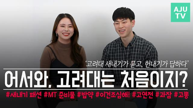 [영상/주리를틀어라] '고려대 새내기가 묻고, 헌내기가 답하다' 새내기 대학생활 꿀팁 대공개