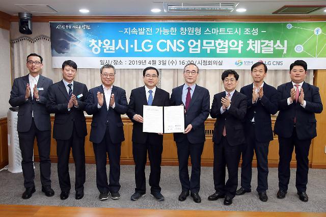 창원시·LG CNS, 창원형 스마트도시 조성 협약