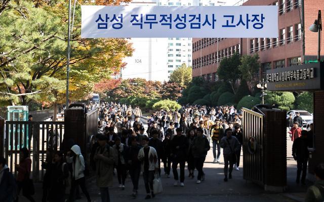 삼성채용, 서류합격자 발표···GSAT 오는 14일