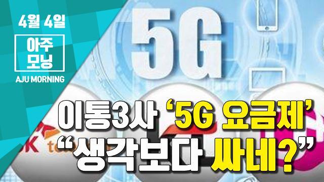 """[영상] '5G 요금제' 이통3사 """"생각보다 싸네?"""" [아주모닝]"""