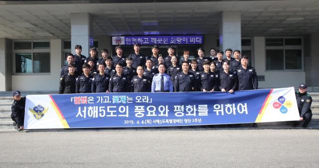 [특집]4월4일 창단2주년을 맞이한 서해5도특별경비단