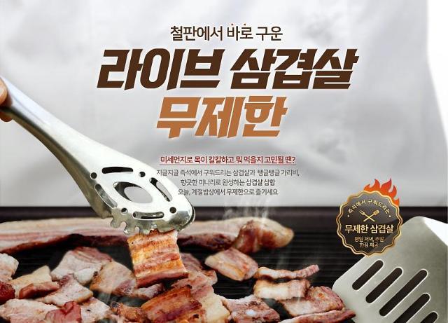 뷔페도 초저가···CJ푸드빌 계절밥상 '무제한 삼겹살'