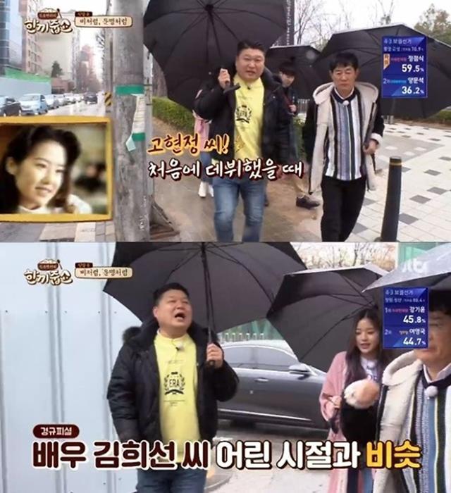 한끼줍쇼 장원영, 고현정+김희선+전지현 닮은꼴? 꽃미모에 MC들 호들갑