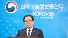 .韩科技部长官:集中力量向5G强国迈进.