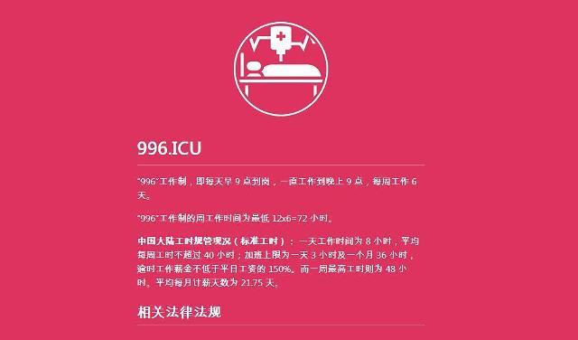 """중국 안티996룰 확산... """"장시간 노동 안돼"""""""