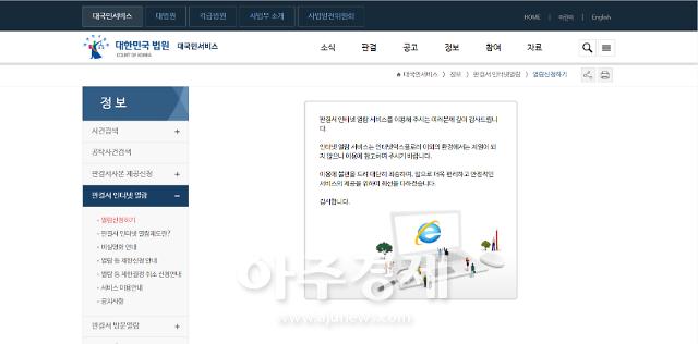 갈 길 먼 '형사판결문 인터넷 검색·열람 서비스'