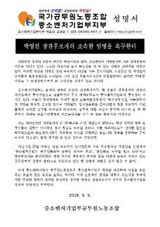 """공무원 노조 중기부지부 """"박영선 후보자 임명 촉구"""""""