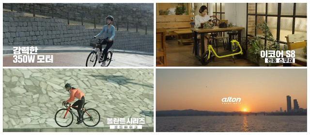 알톤스포츠, 2019년 주요 신제품 담은 광고영상 SNS서 공개