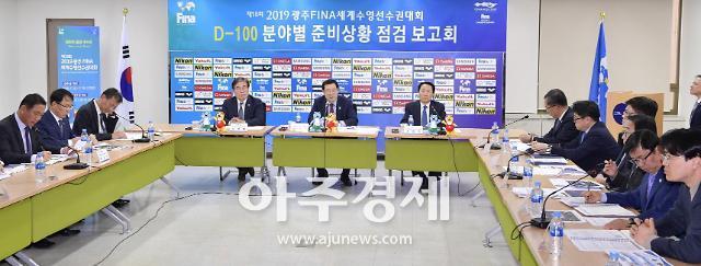 광주국제수영대회 경기장 곳곳에 임시주차장
