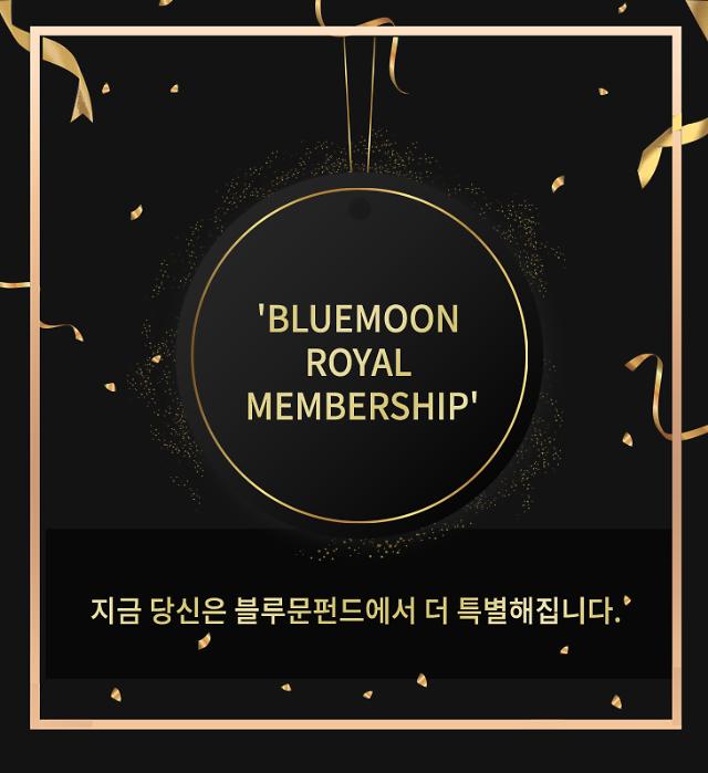 블루문펀드, '블루문 로얄 멤버십' 제도 운영... 수익성 커져