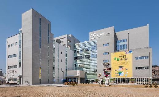 서울시, 느린학습자 위한 시끄러운 도서관 연내 첫 선