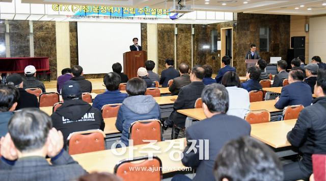 GTX 운정역사(가칭) 건립 주민 설명회 개최