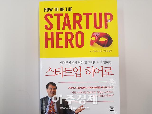 [아주책 신간]'벤처투자계의 전설 팀 드레이퍼가 말하는 스타트업 히어로'..'사고한 것들의 구원'..'그레이트 그레이'