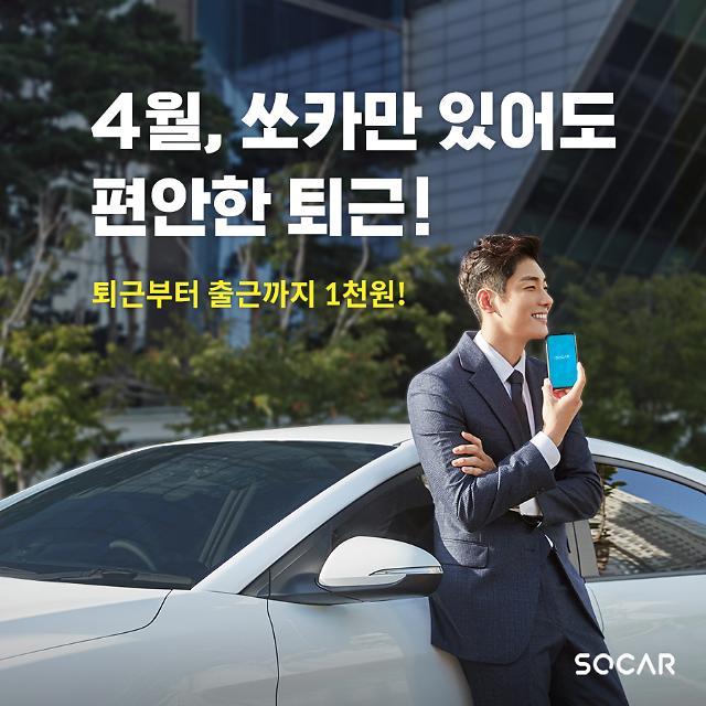 """""""자동차 1000원에 빌려드려요""""…쏘카, 특가 이벤트"""