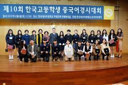 .第十届韩国高中生汉语大赛成功举办.