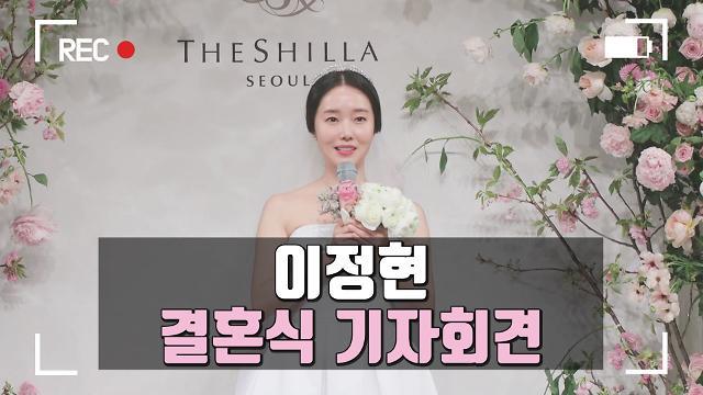 [영상] 4월의 신부 이정현 결혼식 기자회견