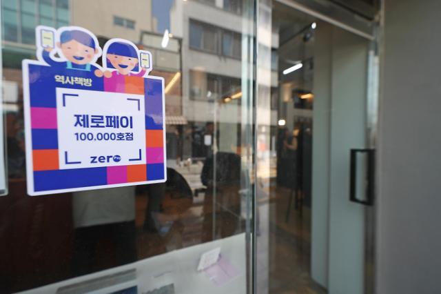 """首尔市扫码支付系统""""Zero Pay""""加盟店铺超10万家"""