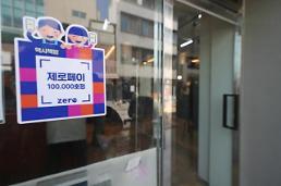 """.首尔市扫码支付系统""""Zero Pay""""加盟店铺超10万家."""