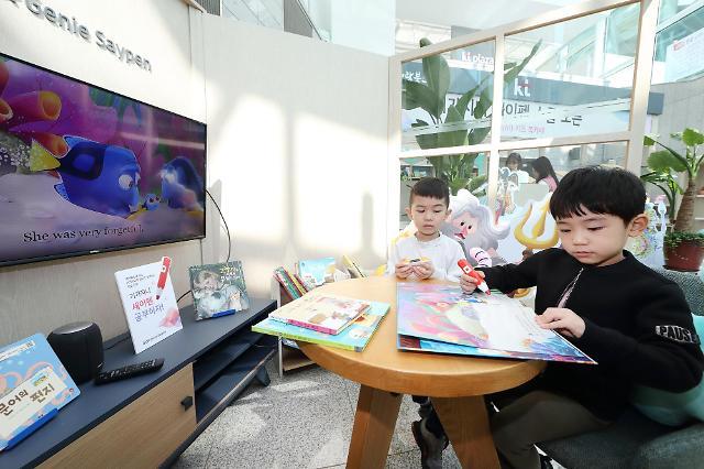 KT, AI 키즈 북카페 '기가지니 세이펜 쇼룸' 오픈