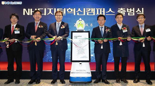 농협금융, 디지털전환 컨트롤타워 NH혁신캠퍼스 출범