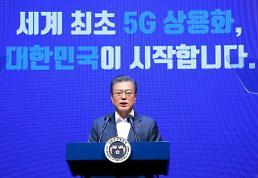 .文在寅出席5G发展战略发布会.