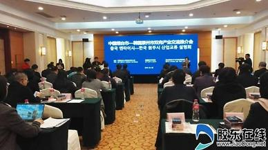 중국 옌타이시, 원주시와 산업교류 설명회 개최 [중국 옌타이를 알다(364)]