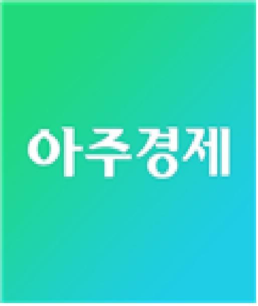 [아주경제 오늘의 뉴스 종합]김연철ㆍ박영선 임명강행, 조양호 숙환 별세 외