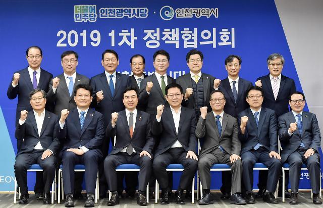 인천시-더불어민주당 인천시당 정책협의회 개최